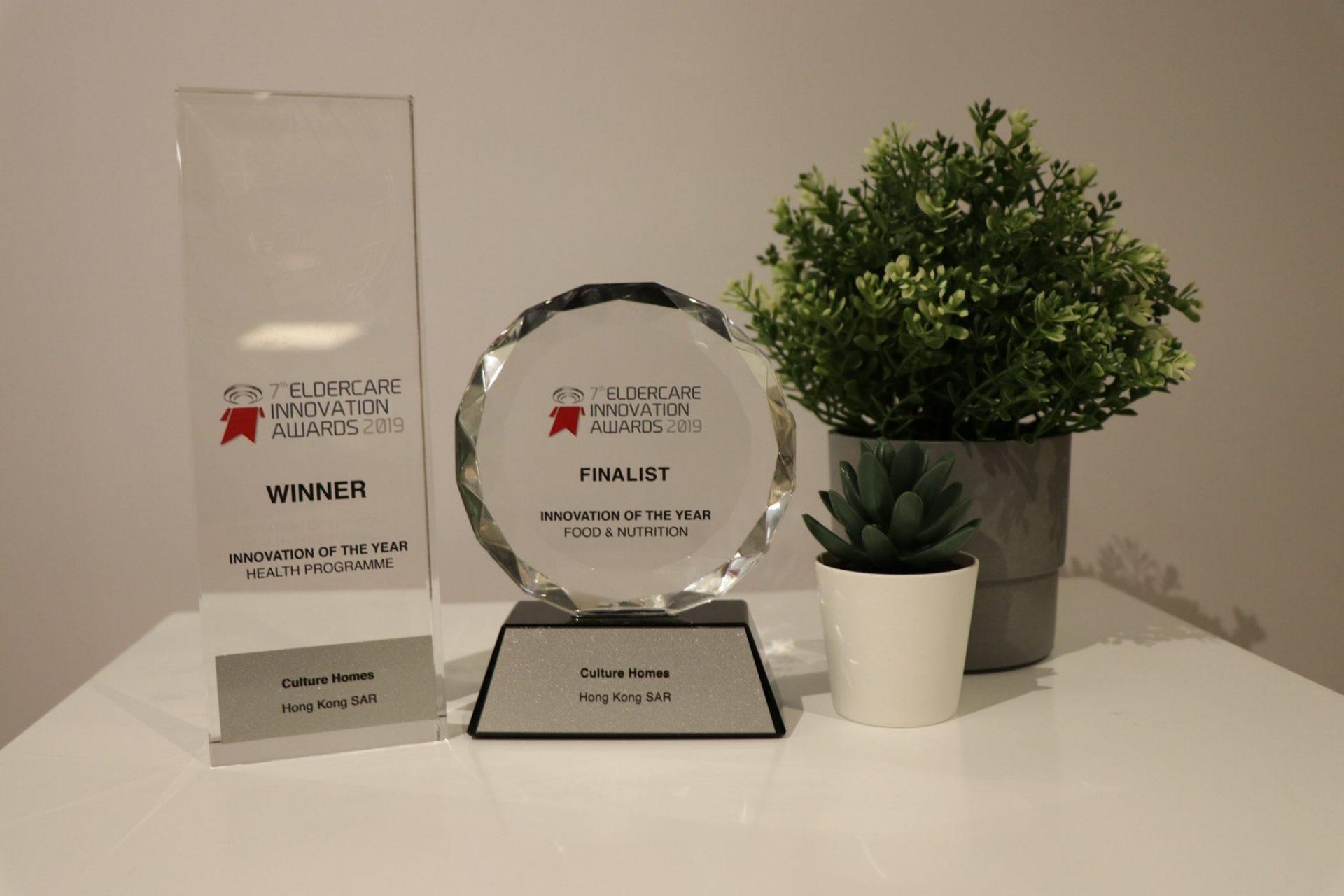第七屆亞太區安老服務大獎,年度創新大獎