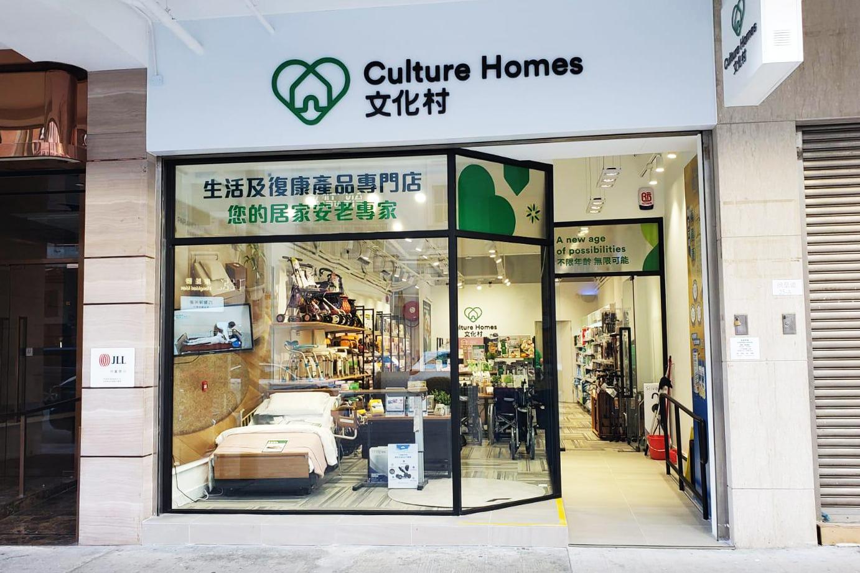 文化村,九龍城分店